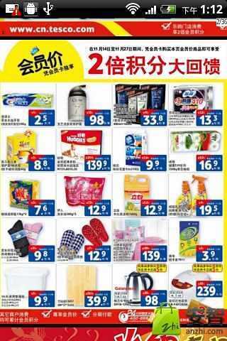 超市快拍优惠购物