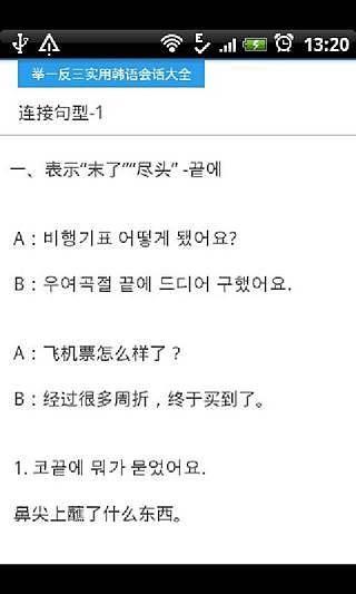 举一反三实用韩语会话大全