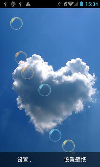 恋之云动态壁纸
