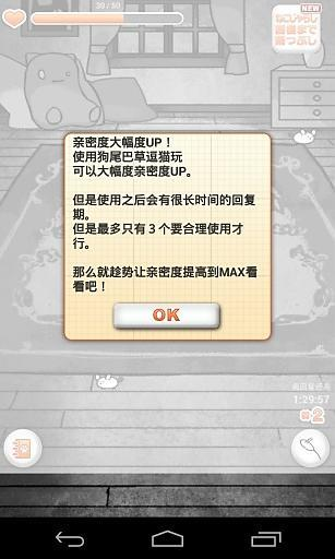 猫咪日记 汉化版