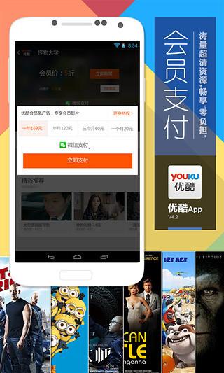 【免費媒體與影片App】优酷视频播放器-APP點子