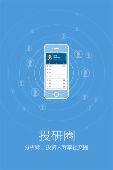 玩免費社交APP|下載新财富酷鱼 app不用錢|硬是要APP