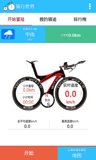 骑行圈_自行车论坛_自行车旅行网_专业的自行车运动旅行交流平台