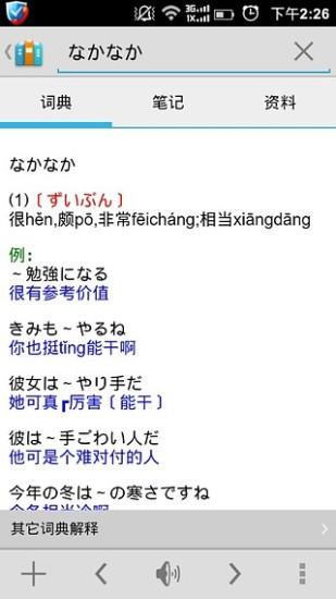明王道日语|玩教育App免費|玩APPs