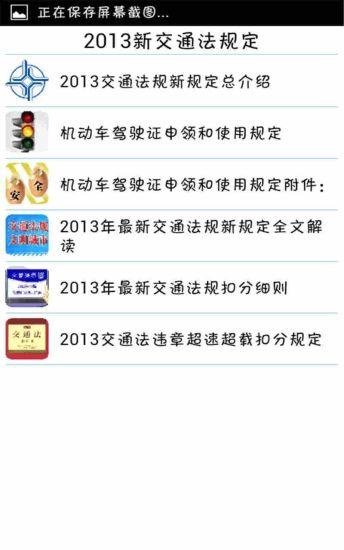 2013新交通法规定|玩生活App免費|玩APPs