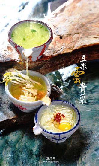 豆果云贵菜
