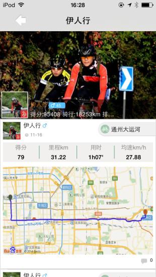 玩免費健康APP|下載黑鸟单车 app不用錢|硬是要APP
