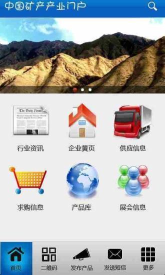 中国矿产产业门户