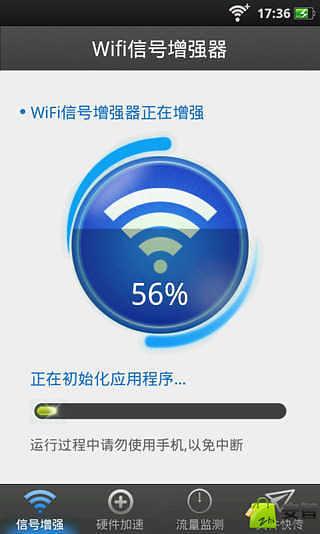 玩程式庫與試用程式App|WiFi信号增强器免費|APP試玩