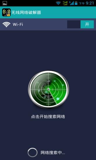 安卓蹭網軟體|WIFI密碼破解工具 penetrate pro 帶字典 專業中文版 安卓版v2.11.1_5577我機網