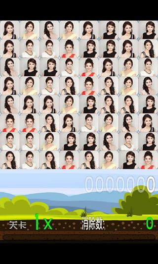 韩国小姐爱消除