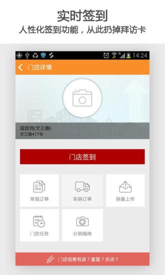 【免費生產應用App】快消总管-APP點子