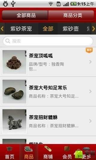 玩免費商業APP 下載宜兴紫砂 app不用錢 硬是要APP