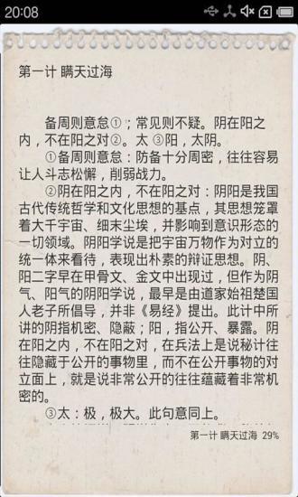 免費下載書籍APP 三十六记 app開箱文 APP開箱王