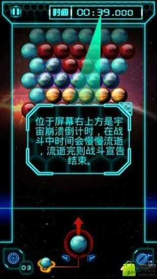 泡泡龙-保卫地球