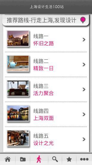 上海设计生活