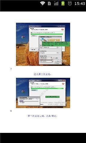 win7电脑密码破解教程