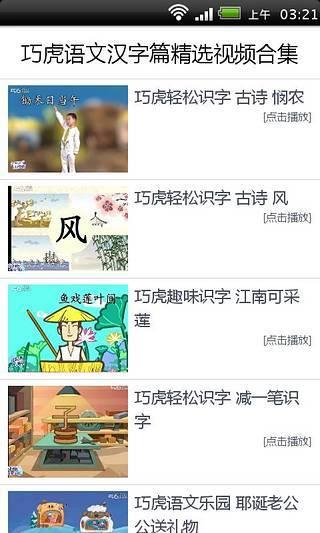 巧虎语文汉字篇精选视频合集
