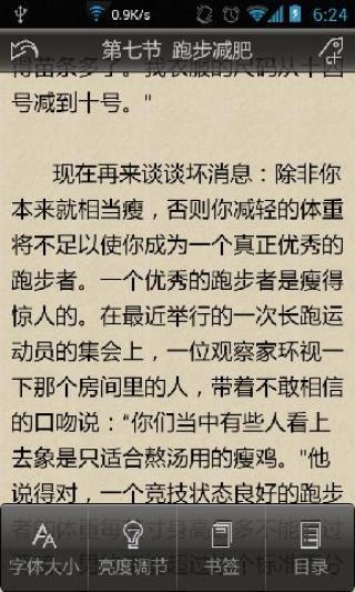 极品鉴宝师 - 三五中文网