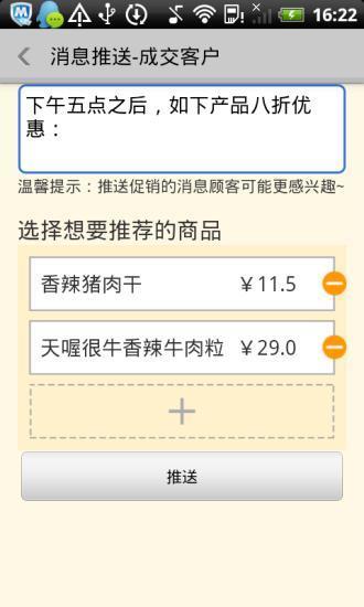 【免費通訊App】QQ商铺-APP點子