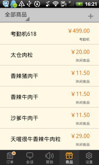 QQ商铺 通訊 App-愛順發玩APP