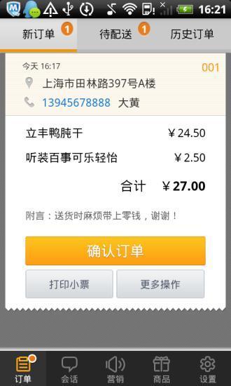 QQ商铺|玩通訊App免費|玩APPs