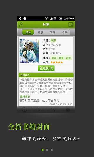 【免費書籍App】书旗小说(无广告版)-APP點子