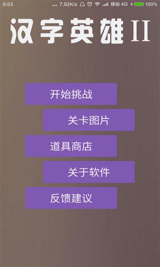 汉字英雄II
