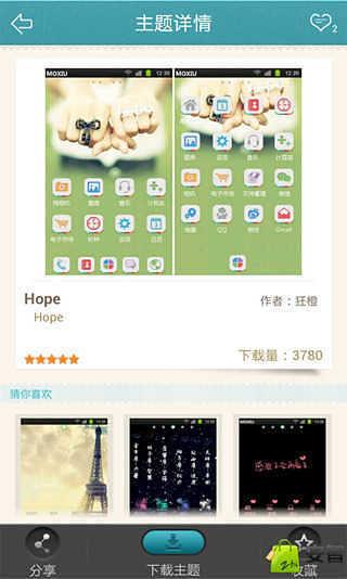 玩工具App|未来魔秀桌面主题 (壁纸美化软件)免費|APP試玩