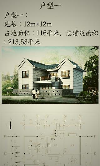 农村自建房图纸设计大全