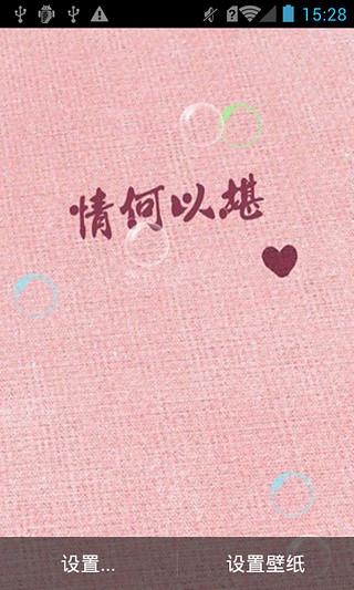 带纹理的文字壁纸