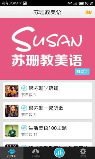 【免費教育App】苏珊教美语-APP點子