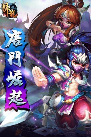 QQ降龙官方版