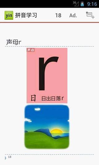 免費下載休閒APP|拼音学习 app開箱文|APP開箱王