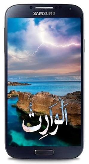 Name of allah livewallpaper HD