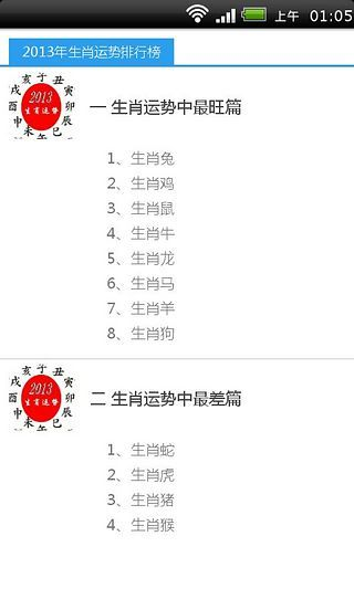少儿填色之十二生肖App Ranking and Store Data | App Annie