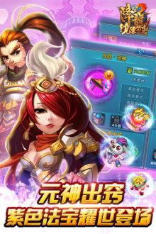 QQ降龙2游戏截图