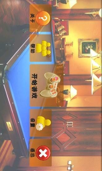 单机桌球游戏