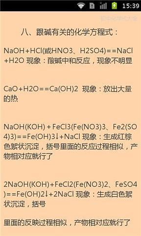 初中化学式大全