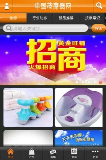 中国按摩器网