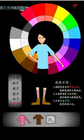 美女穿衣—搭配与配色方案