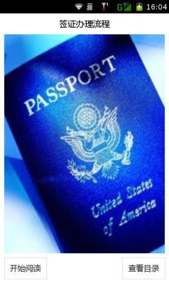 签证办理流程