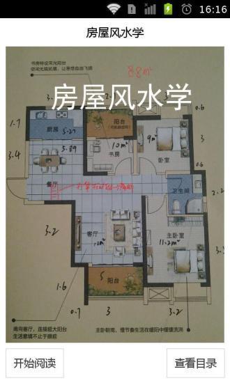 房屋风水学