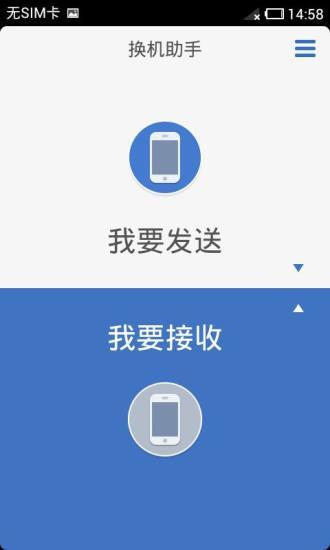 您不可不知的Android 5.0 資料轉移新功能Tap & Go 一觸即通| 傳說中 ...