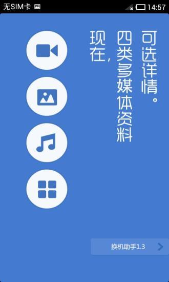 玩工具App|换机助手免費|APP試玩