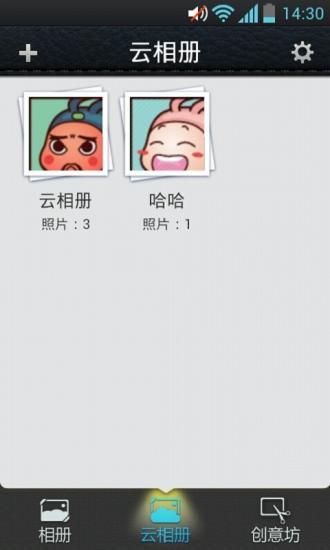 玩攝影App|苏宁云相册免費|APP試玩