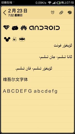 维吾尔文字体 Asliye