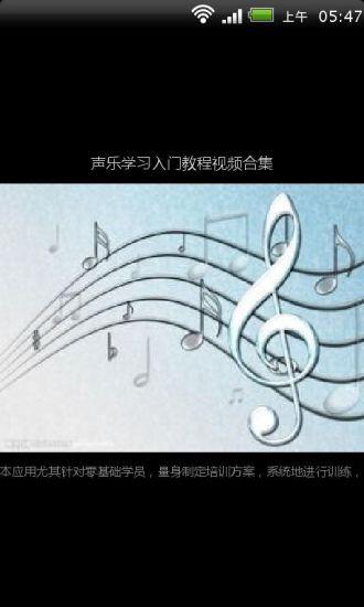 声乐学习入门教程视频合集