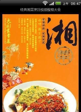 经典湘菜烹饪视频教程大全