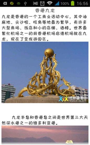 香港特色旅游达人攻略|玩娛樂App免費|玩APPs